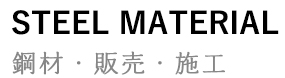 STEEL MATERIAL 鋼材・販売・施工