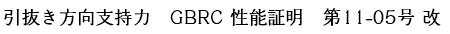 引抜き方向支持力 GBRC 性能証明 第11-05号 改