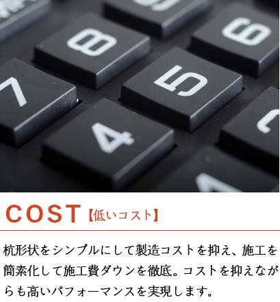 COST【低いコスト】