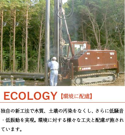 ECOLOGY【環境に配慮】