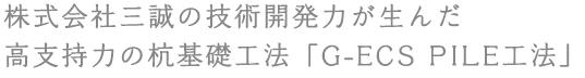 株式会社三誠の技術開発力が生んだ高支持力の杭基礎工法「G-ECS PILE工法」