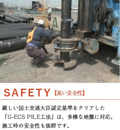 SAFETY 【高い安全性】